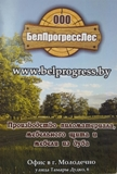 Wood Companies From Belarus  - BelProgressLes LLC